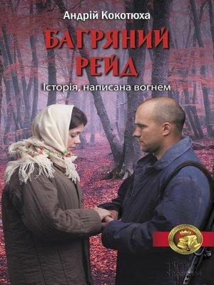 cover image of Багряний рейд