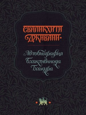 cover image of Сваликхита Дживани. Автобиография Бхактивинода Тхакура