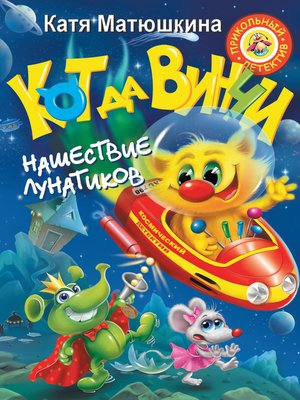 cover image of Кот да Винчи. Нашествие лунатиков