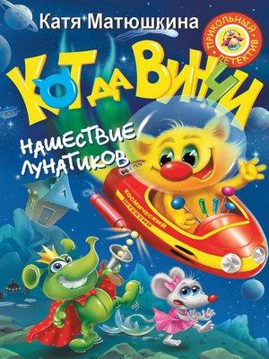 cover image of Кот да Винчи. Нашествие лунатиков