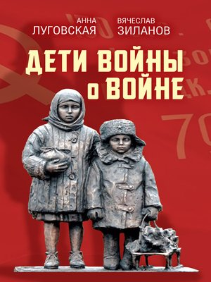 cover image of Дети войны о войне