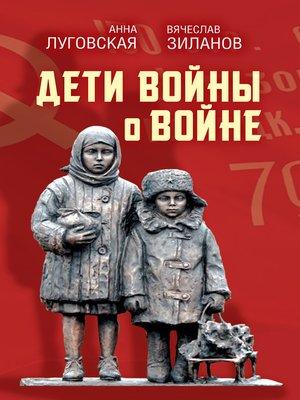 cover image of Дети войны о войне