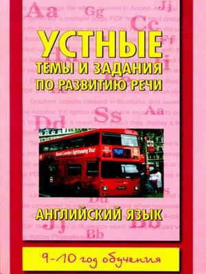cover image of Устные темы и задания по развитию речи. Английский язык. 9-10 год обучения