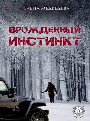 cover image of Врожденный инстинкт