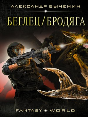 cover image of Беглец/Бродяга