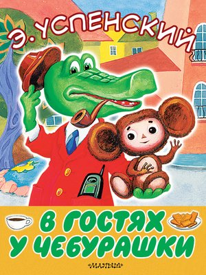 cover image of В гостях у Чебурашки