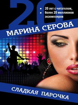 cover image of Сладкая парочка