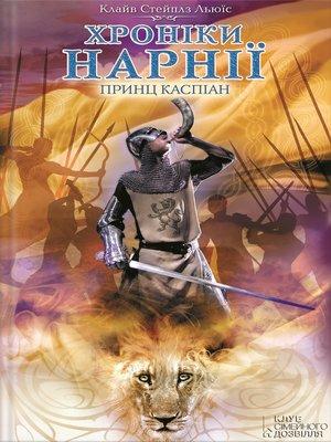 cover image of Принц Каспіан