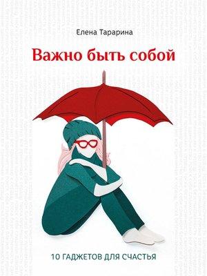 cover image of Важно быть собой. 10 гаджетов для счастья
