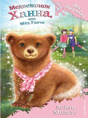 cover image of Медвежонок Ханна, или Мёд Удачи