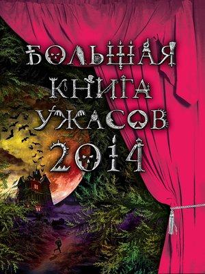 cover image of Большая книга ужасов 2014 (сборник)