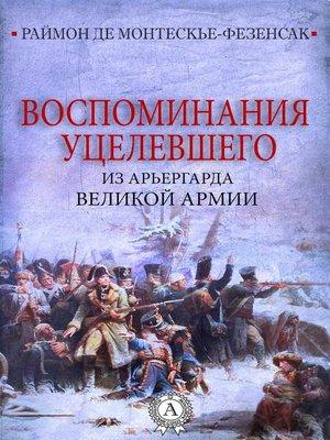 cover image of Воспоминания уцелевшего из арьергарда Великой армии