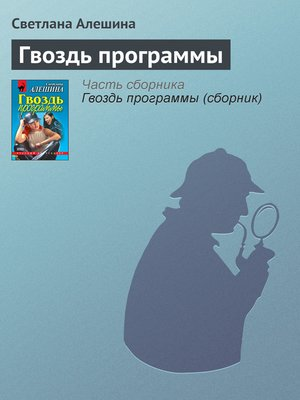 cover image of Гвоздь программы