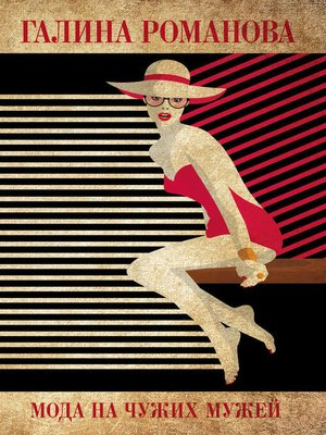 cover image of Мода на чужих мужей