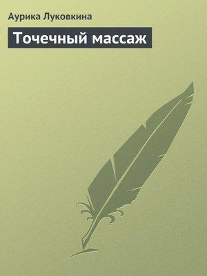 cover image of Точечный массаж
