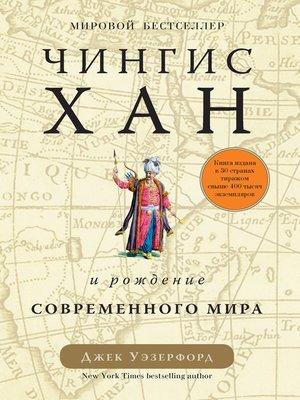 cover image of Чингисхан и рождение современного мира