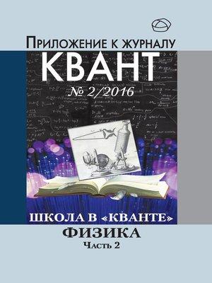 cover image of Школа в «Кванте». Физика. Часть 2. Приложение к журналу «Квант» №2/2016