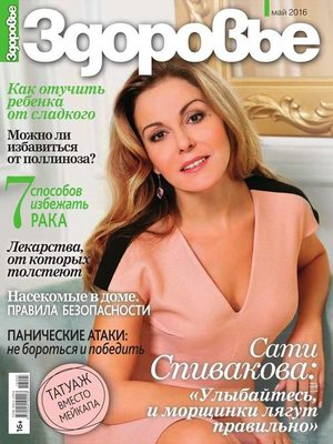 cover image of Здоровье 05-2016