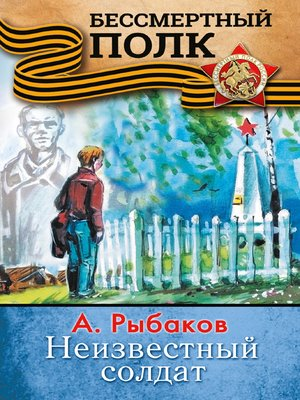 cover image of Неизвестный солдат