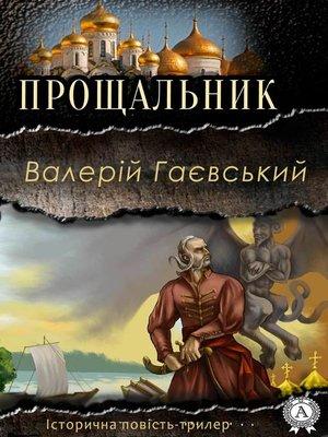 cover image of Прощальник