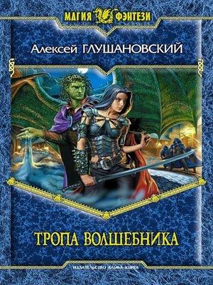 cover image of Тропа волшебника