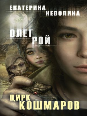cover image of Цирк кошмаров