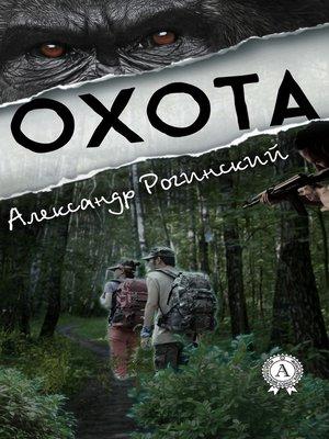 cover image of Охота
