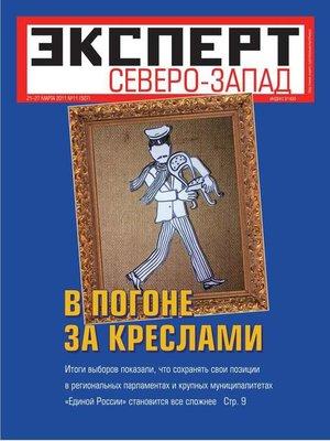 cover image of Эксперт Северо-Запад 11-2011
