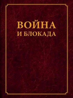 cover image of Война и блокада. Сборник памяти В. М. Ковальчука