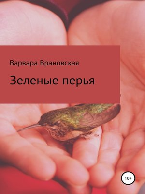 cover image of Зеленые перья. Сборник рассказов