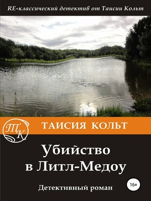 cover image of Убийство в Литл-Медоу