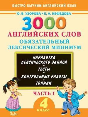 cover image of 3000 английских слов. Обязательный лексический минимум. 4 класс. Часть I