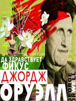 cover image of Да здравствует фикус!