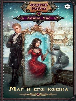 cover image of Маг и его кошка