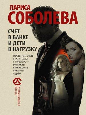 cover image of Счет в банке и дети в нагрузку