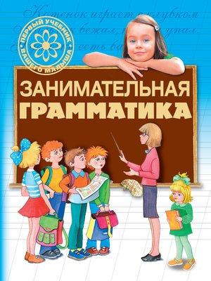 cover image of Занимательная грамматика
