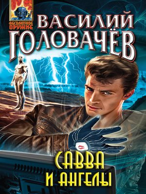 cover image of Савва и ангелы
