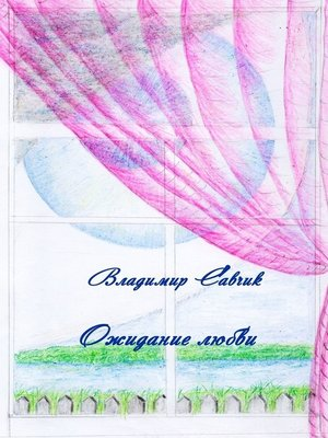 cover image of Ожидание любви