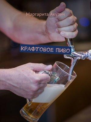 cover image of Крафтовоепиво
