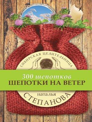 cover image of Шепотки на ветер