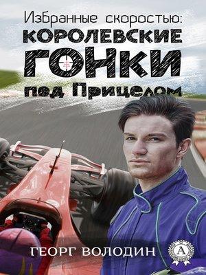 cover image of Избранные скоростью