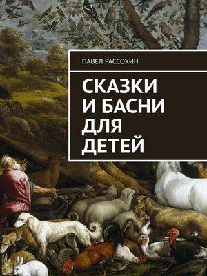 cover image of Сказки ибасни для детей