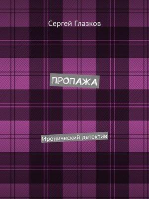 cover image of Пропажа. Иронический детектив