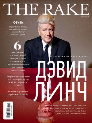 cover image of The Rake №2/2017