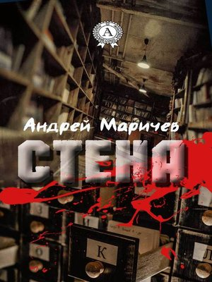 cover image of Стена