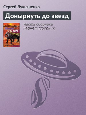 cover image of Донырнуть до звезд