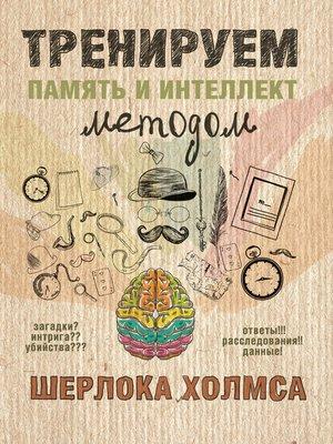 cover image of Тренируем память и интеллект методом Шерлока Холмса