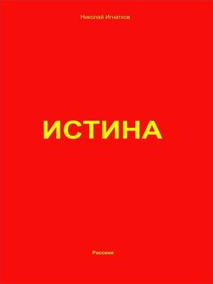 cover image of Истина