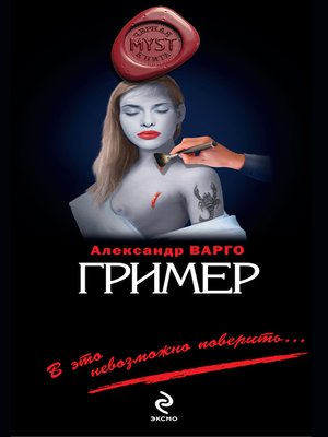 cover image of Гример
