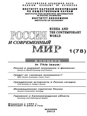 cover image of Россия и современный мир №1 / 2013